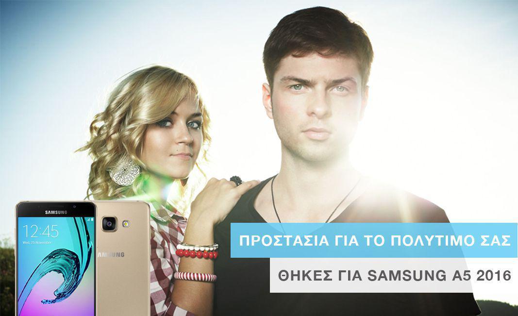 Θήκες για Samsung A5 2016