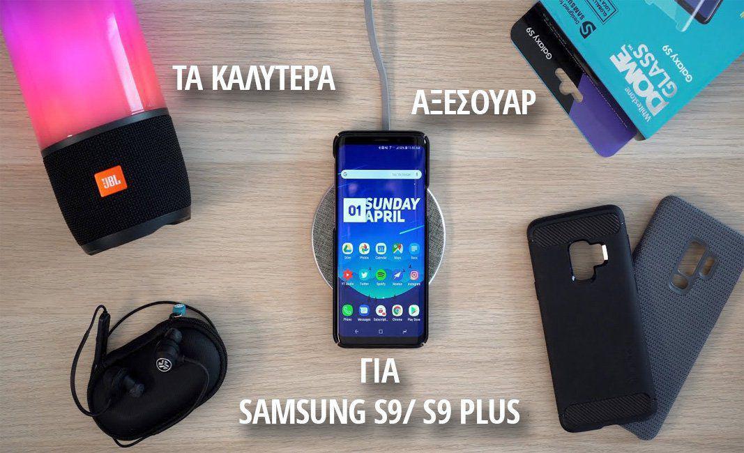 Samsung S9 & Samsung S9 +
