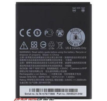 Μπαταρία HTC BA S960 2000mah Li-Pol για Desire 310